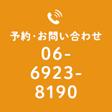 TEL.06-6923-8190