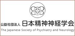 日本精神神経学会